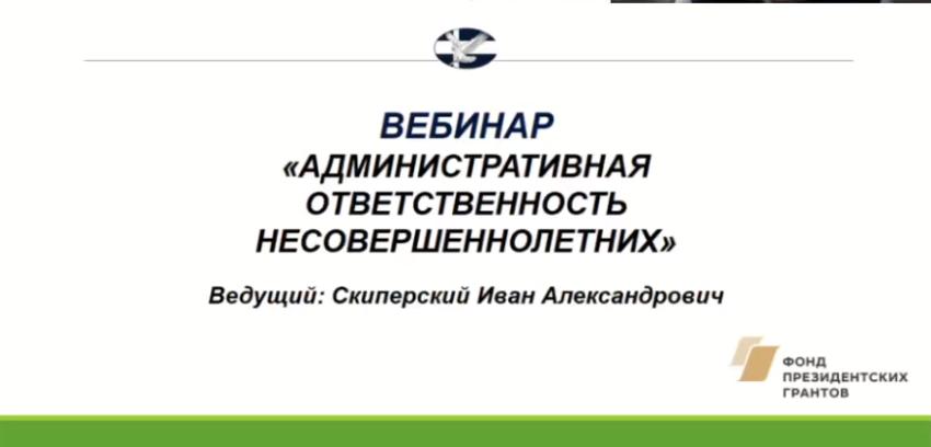 """Вебинар """"Административная ответственность несовершеннолетних"""""""