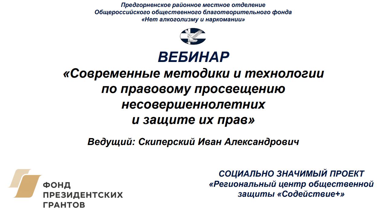 Скиперский И.А. «Эволюция правозащитных систем и модернизация правового просвещения»
