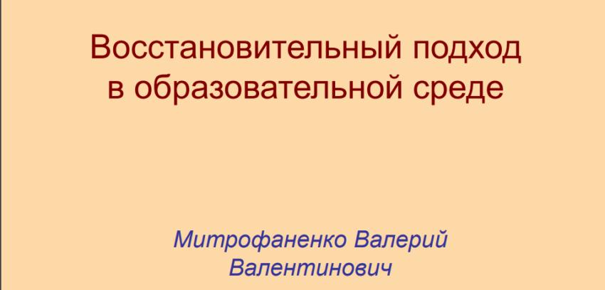 Митрофаненко В.В. «Восстановительный подход в образовательной среде»