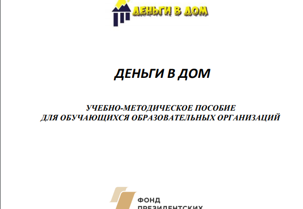 Пособие «Деньги в дом»