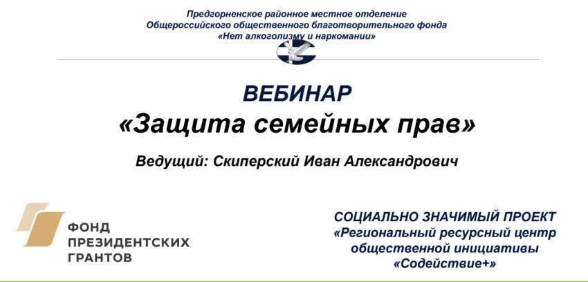 Скиперский И.А. «Защита семейных прав»