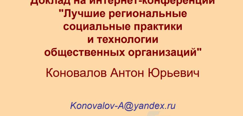 Коновалов А.Ю. «Организация работы школьных служб примирения»