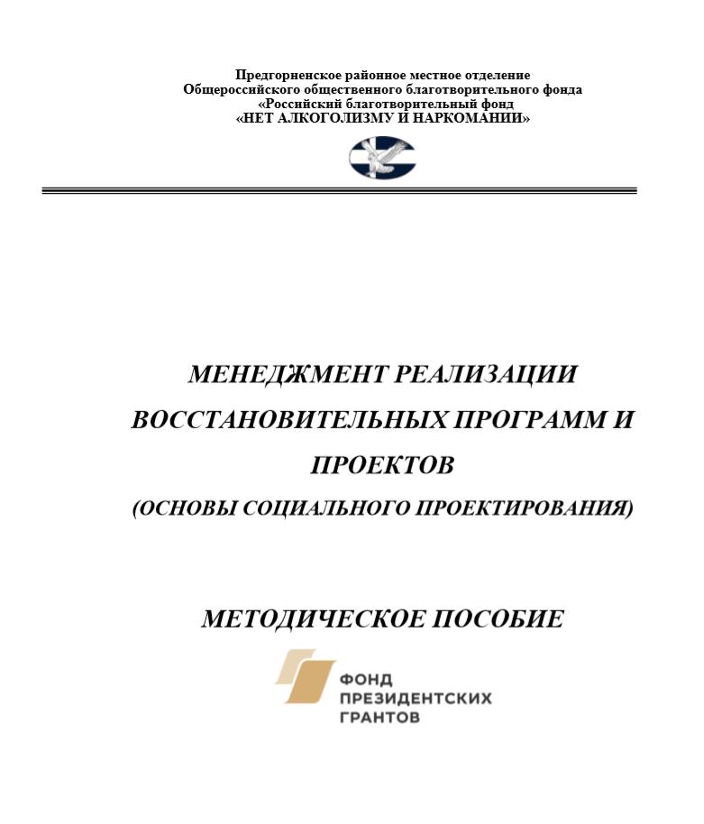 Менеджмент реализации восстановительных программ и проектов