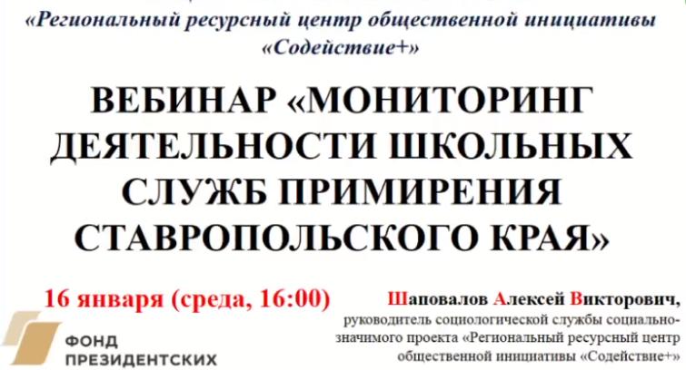 Вебинар «Мониторинг деятельности школьных служб примирения Ставропольского края за 2018 год»