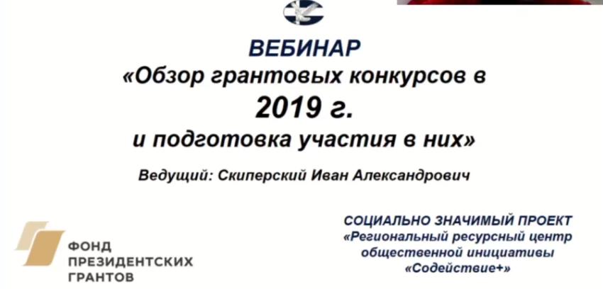 """Вебинар """"Обзор грантовых конкурсов в 2019 г и подготовка участия в них """""""