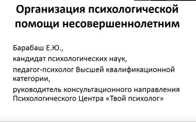 """Вебинар """"Организация психологической помощи несовершеннолетним"""""""
