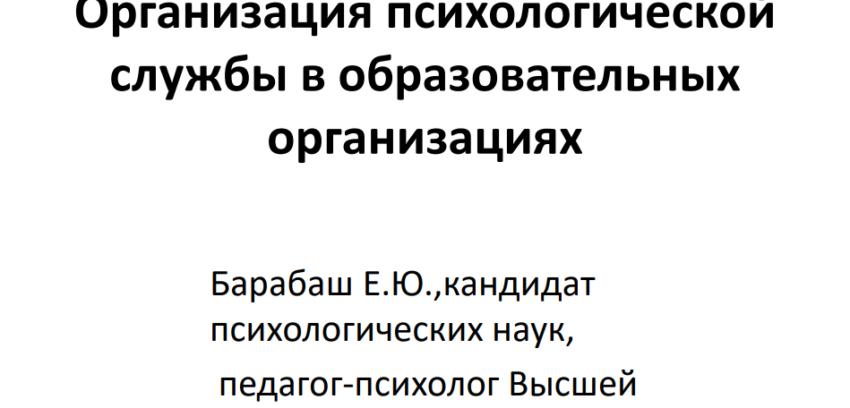 """Барабаш Е.Ю. """"Организация психологической службы в образовательных организациях"""""""