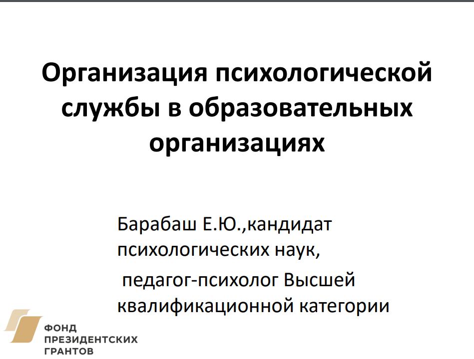 Барабаш Е.Ю. «Организация психологической службы в образовательных организациях»