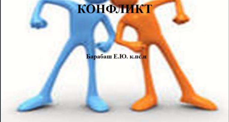 """Вебинар """"Основные технологии разрешения конфликтов в школе"""""""