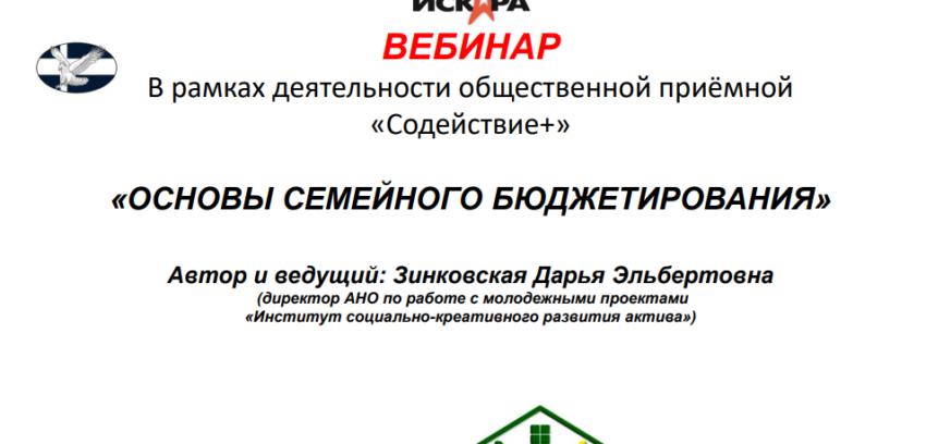 Зинковская Д.Э. «ОСНОВЫ СЕМЕЙНОГО БЮДЖЕТИРОВАНИЯ»