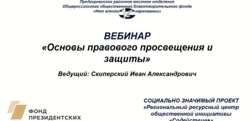 Вебинар «Основы правового просвещения и защиты»