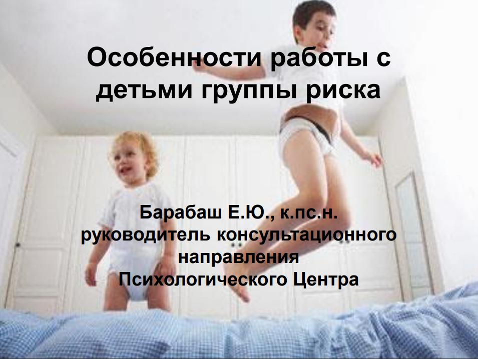 Барабаш Е.Ю. Особенности работы с детьми группы риска