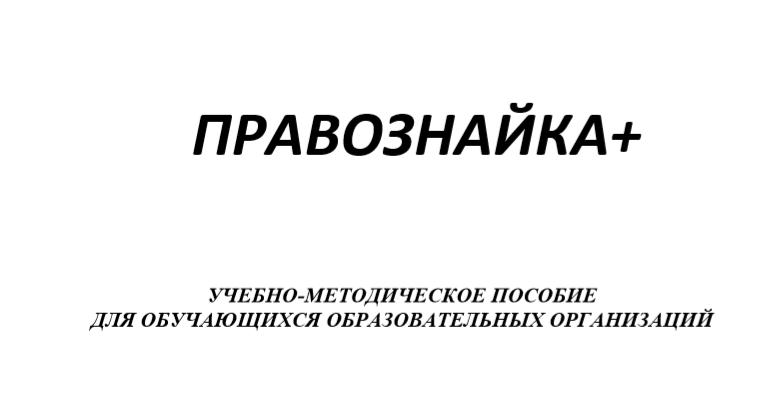 Пособие «Правознайка +»
