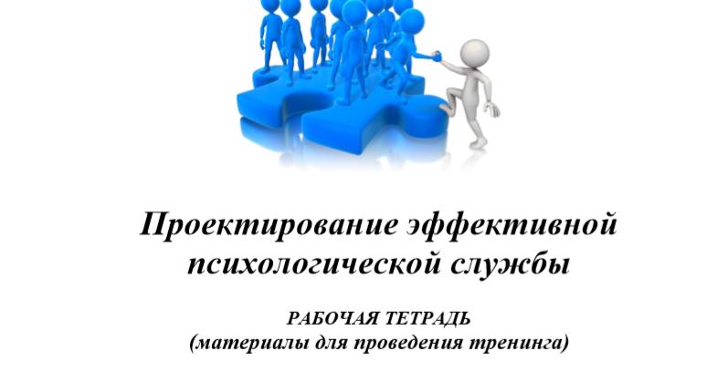 Проектирование эффективной психологической службы
