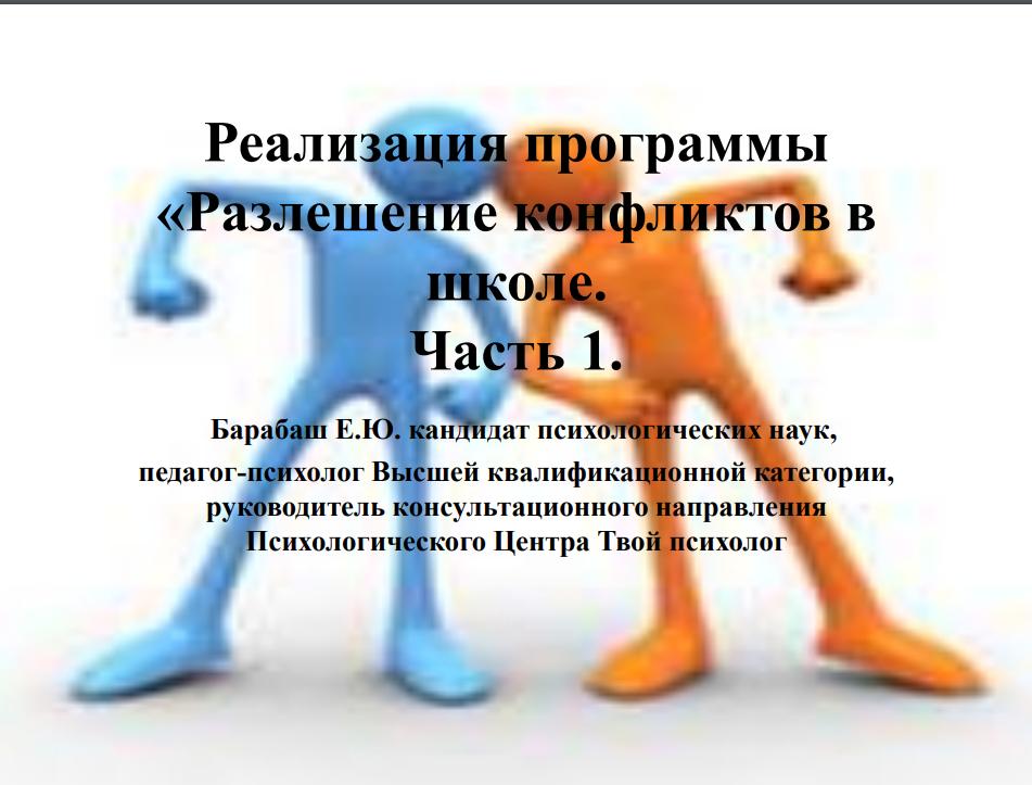 Барабаш Е.Ю. Разработка занятий по теме «Развитие коммуникативных навыков обучающихся»