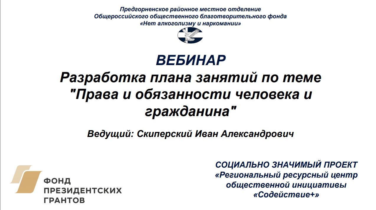 Скиперский И.А. Разработка плана занятий по теме «Права и обязанности человека и гражданина»