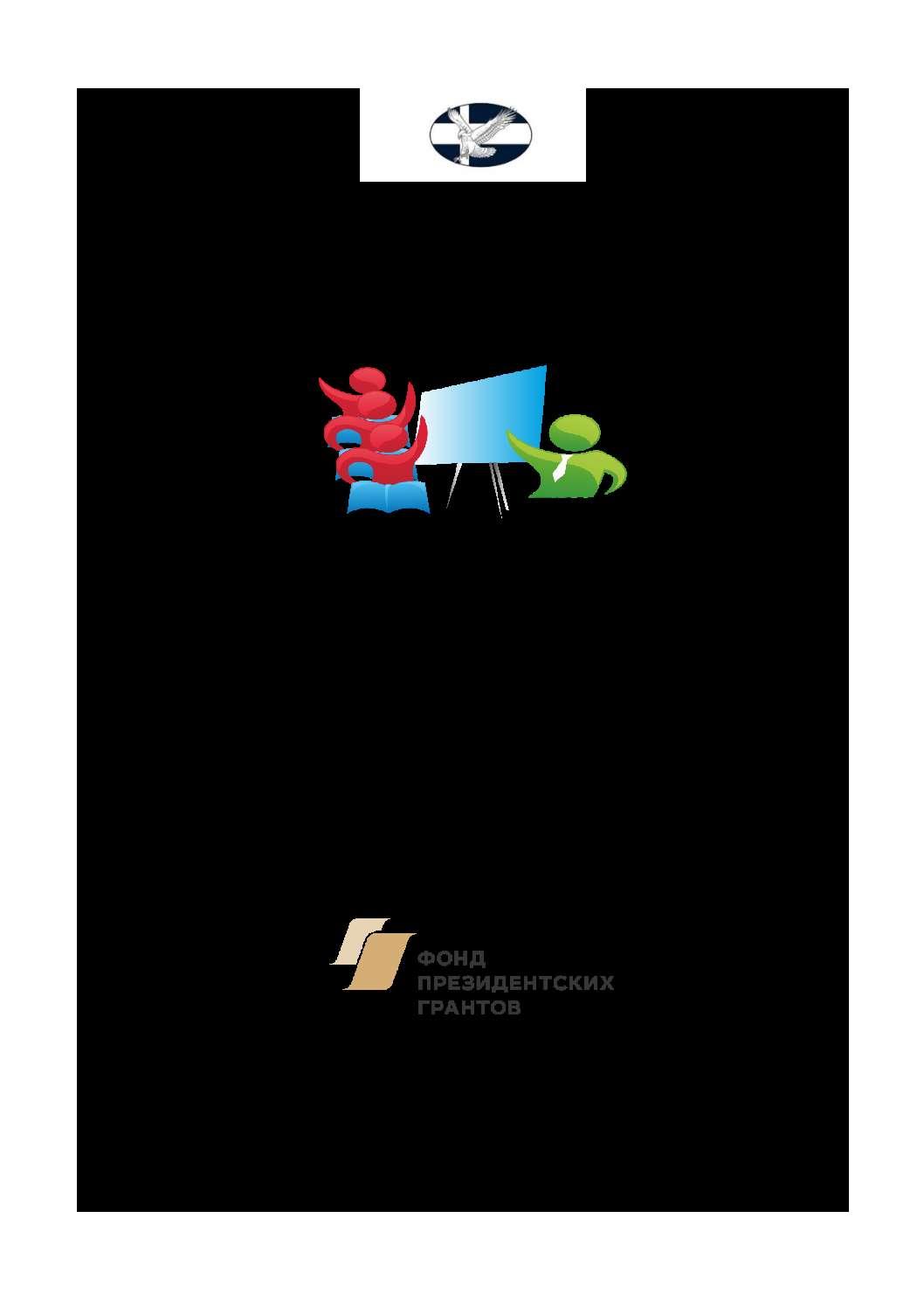 Разработка эффективной профилактики аддиктивного поведения несовершеннолетних